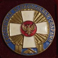 Orosz Tüzér gárdejeévény