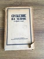 1914-es Marne-i csata 14 szelvényes térképe leírással Oroszul 1936-os kiadás