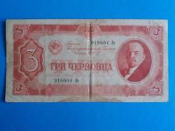 Oroszország, 3 cservonza 1937.