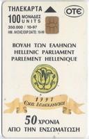 Külföldi telefonkártya 0329 (Görög)