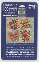 Külföldi telefonkártya 0336 (Görög)