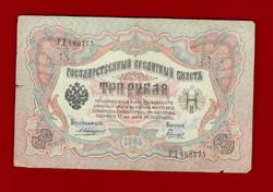 3 Rubel 1905 Oroszország
