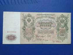 Extra 500 rubel 1912