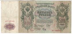 500 rubel 1912 Oroszország VI.