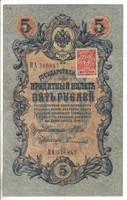 5 rubel 1909 bélyeggel. Oroszország