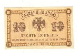 10 kopek 1918 Oroszország, Szibéria hajtatlan