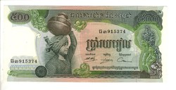 500 riels 1975 Kambodzsa UNC