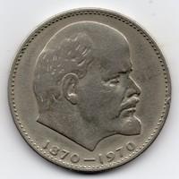 Szovjetunió 1 orosz Rubel, 1970, emlékveret