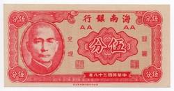 Kína 5 fen, 1949, UNC