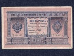 Oroszország II. Miklós 1 Rubel 1898 Shipow - Owtschinnikow/id 9848/