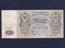 Oroszország Szovjetúnió 500 Rubel bankjegy 1912 / id 10494/