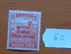 10 FILLÉR 1919 Magyar Tanácsköztársaság - felülnyomat Magyar Posta Arató 60#