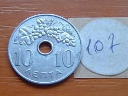GÖRÖG 10 LEPTA 1966 ALU. 107.