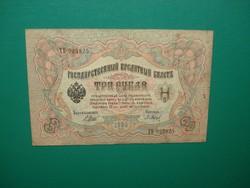 3 rubel 1905  Shipov / P.Barishev aláírással