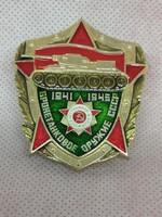 Vörös Hadsereg páncélos jelvény