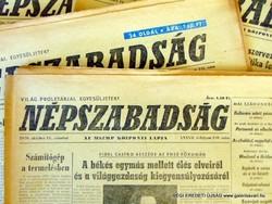 1976 február 12  /  NÉPSZABADSÁG  /  SZÜLETÉSNAPRA! RETRO, RÉGI EREDETI ÚJSÁG Szs.:  10532