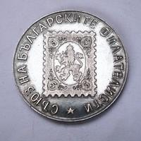 Bolgár Filatéliai Szövetség plakett