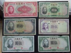 Kína 1936-1980. 13 db-os bankjegy tétel