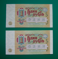 CCCP -  1 rubel  - 1991- UNC – 2 db sorszámkövető