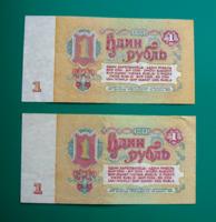 CCCP -  1 rubel  - 1961 – 2 db-os bankjegy lot