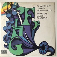 Famous Jazz Singers (II), Balkanton 1978,Frank Sinatra , Nat King Cole stb.