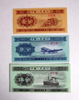 KÍNA –1953 – 3 db-os UNC Bankjegy lot –1 - 2 - 5 Fen