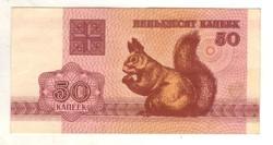 50 kopek 1992 Fehéroroszország 3. UNC