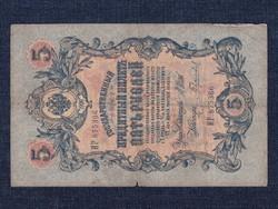 Oroszország II. Miklós 5 Rubel bankjegy 1909 Konshin - Gavrilov (id27141)