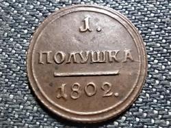 Oroszország I. Sándor (1801-1825) 1 polushka utánveret 1802 КМ (id38785)