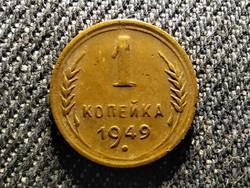 Szovjetunió (1922-1991) 1 Kopek 1949 (id27357)