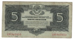5 gold arany rubel 1934 Oroszország 1.