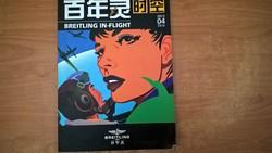 Kínai Breitling órakatalógus, érdekesség