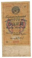 1 gold rubel 1928 Ritka