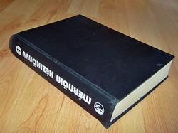 Palotás László (szerk.) Mérnöki kézikönyv 1.