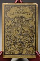Németh Zsuzsánna  MAGYAR SZAKÁCSKÖNYV. A Franklin Társulat Budapest kiadása. Kiadás éve:1898. Ritka