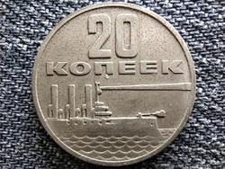 Szovjetunió Októberi forradalom 50. évfordulója 20 Kopek 1967 (id45272)