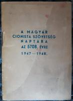 A MAGYAR CIONISTA SZÖVETSÉG NAPTÁRA  AZ  5708.ÉVRE  -  JUDAIKA