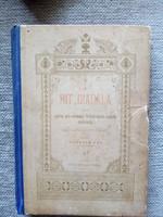 Kis katekizmus (1906) és A hit diadala (1892), 2 db könyvecske.