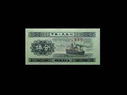 """UNC - 5 FEN - KÍNA - 1953 (Kisméretű """"Hajós"""" bankjegy!)"""