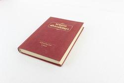 K1D003 Nemzeti olvasókönyv 1988 - Lukácsy Sándor