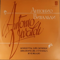 Vivaldi concerts lp vinyl record vinyl